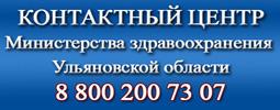 Горячая лининия Министерства здравоохранения Ульяновской области