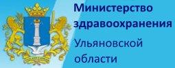 Министерство здравохранения Ульяновской области