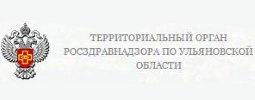 Территориальный оргнан Росздравнадзора по Ульяновской области