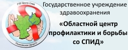 Обласной центр профилактики и борьбы со СПИД