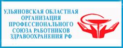 Профсоюз работников здравоохранения
